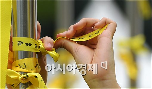 [포토]노란 리본 묶는 손