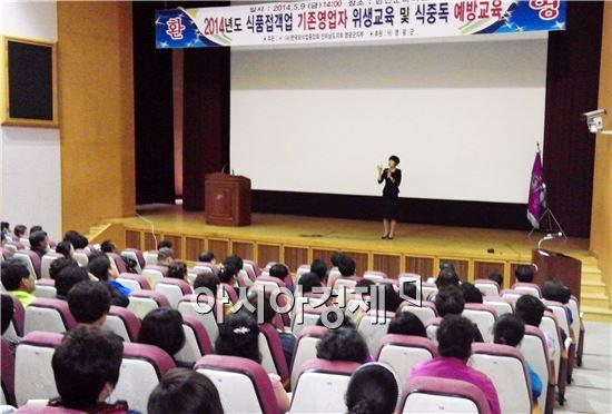 영광군은 지난 9일 한전문화회관에서 관내 일반음식점 영업주 400여 명을 대상으로 한국외식업중앙회 군지부가 주관한 '위생교육 및 열린주방 문화개선 결의대회'를 가졌다