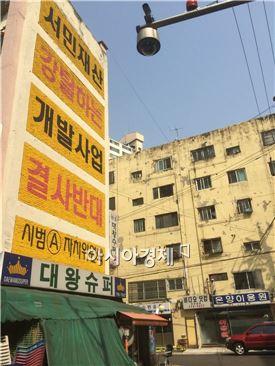 서부이촌동은 고층아파트와 재건축이 시급한 저층아파트, 단독주택지가 혼재돼있다. 1970년에 입주해 재건축을 추진하는 중산시범ㆍ이촌시범아파트 일대 모습.