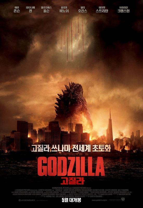 '고질라' 포스터
