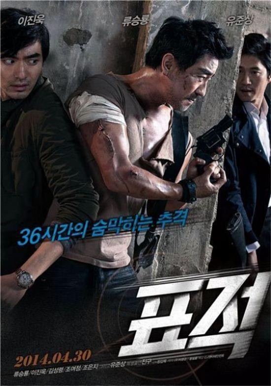 영화 '표적' 포스터