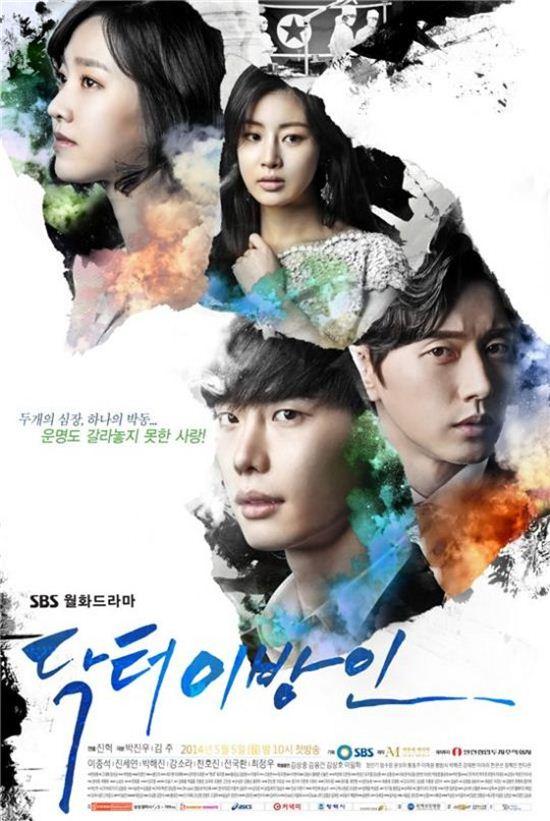 SBS '닥터 이방인' 포스터/아우라미디어 제공
