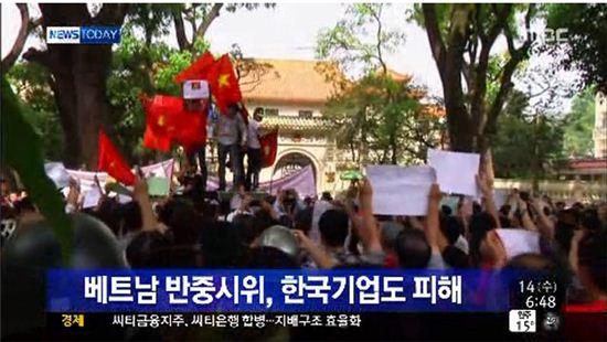 ▲베트남 반중시위로 한국기업도 피해를 입고 있다.(사진:MBC '뉴스투데이' 방송 캡처)