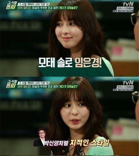 ▲임은경 모태솔로 고백.(사진:tvN 방송캡처)