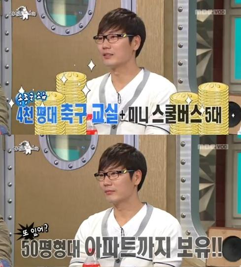▲김구라가 송종국의 재산을 폭로했다. (사진:MBC '라디오스타' 방송 캡처)