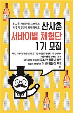 배상면주가 '2014 산사춘 서바이벌 체험단' 모집