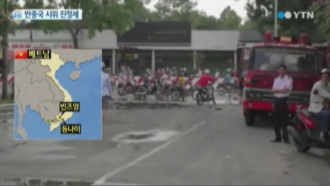 ▲베트남 반중 시위가 진정세로 접어들고 있다.(사진:YTN 방송 캡처)