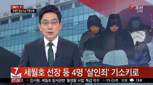 ▲세월호 선장 등 4명이 '살인죄'로 기소될 예정이다.(사진:TV조성 '뉴스7' 방송 캡처)