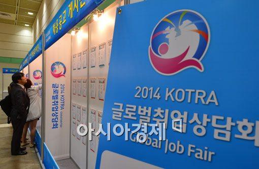 [포토]2014 KOTRA 글로벌 취업상담회 열려