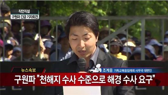 ▲금수원에 집결한 구원파 기자회견. (사진: 채널A 보도화면 캡처)