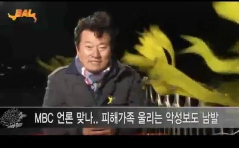 ▲MBC가 이상호 기자를 명예훼손으로 고소했다. (사진: 고발뉴스 영상 캡처)
