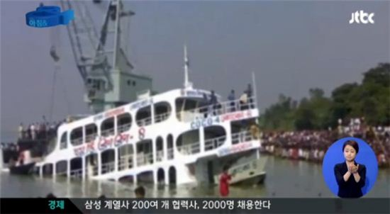 ▲방글라데시 여객선 침몰(사진:jtbc 보도화면 캡처)