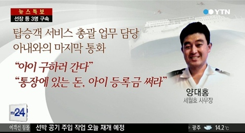 ▲세월호 승객 탈출을 끝까지 돕다 숨진 양대홍 사무장. (사진:YTN '뉴스특보' 방송 캡처)