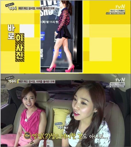 ▲택시에 출연한 최희와 공서영.(사진=tvN 현장토크쇼 택시 캡처)