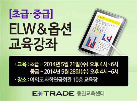 이트레이드증권 ELW&옵션 교육강좌