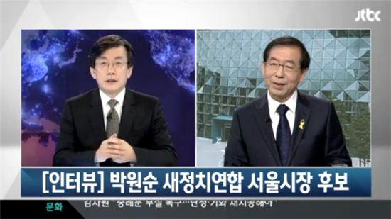 ▲손석희 박원순 인터뷰.(사진:JTBC 방송캡처)