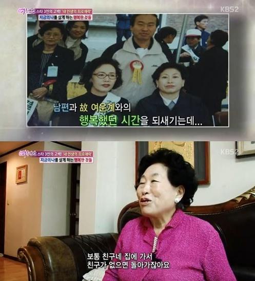 ▲전원주씨가 고 여운계씨와 추억을 되새기고 있다. (KBS2 '여유만만' 방송 캡처)