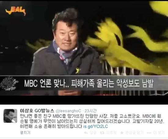 ▲MBC, 이상호 명예훼손 혐의 고소(사진:고발뉴스 방송캡처,이상호 트위터)