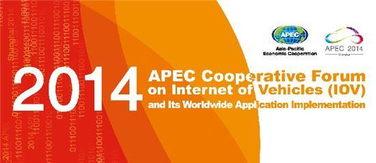 ▲인터넷 기반의 스마트 자동차(Internet of Vehicles)의 개발과 도입을 논의하는 APEC 통합 포럼(cooperative forum)이 19일 중국 상하이에서 개최될 예정이다.