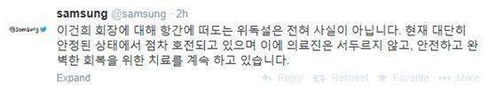 ▲이건희 회장 위독설 찌라시에 대한 삼성그룹 공식입장 (사진: 삼성그룹 트위터 캡처)