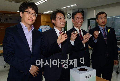 [포토]정당없는 서울시교육감 선거, 게재순위로