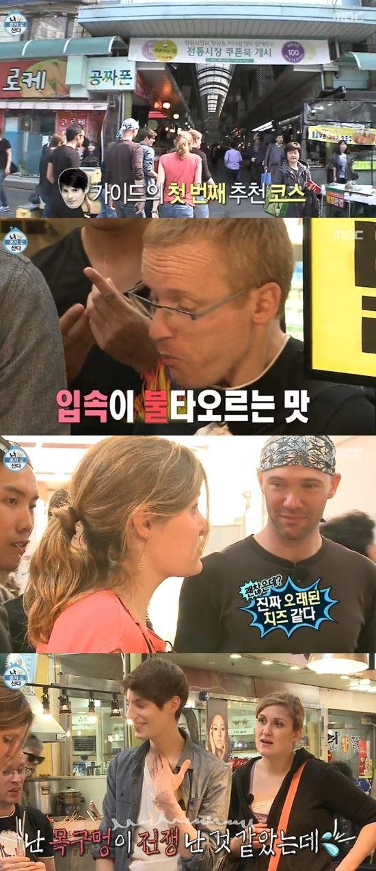 파비앙 /MBC '나혼자산다' 방송 캡처