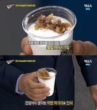 ▲벌집 아이스크림 파라핀 논란. (사진: '먹거리X파일' 방송화면 캡처)