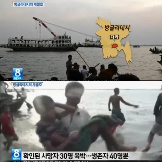 ▲방글라데시 여객선 침몰. (출처: SBS 8시 뉴스 방송화면 캡처)