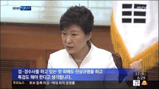 """▲박근혜 대통령 """"세월호 특별법 필요하다"""" (출처: MBC 뉴스화면 캡처)"""