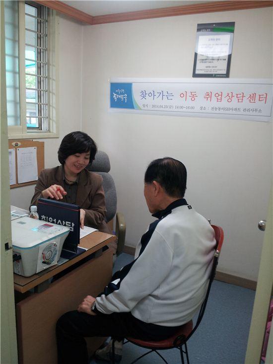 취업상담센터