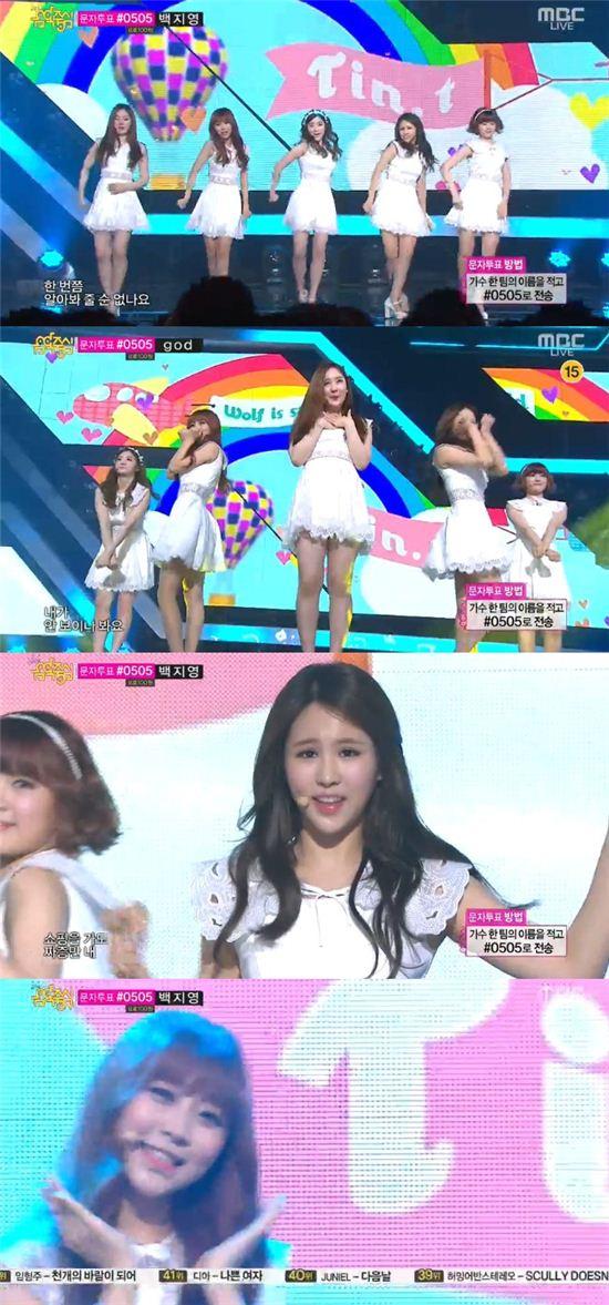 걸그룹 틴트 / 사진은 MBC 방송 캡처