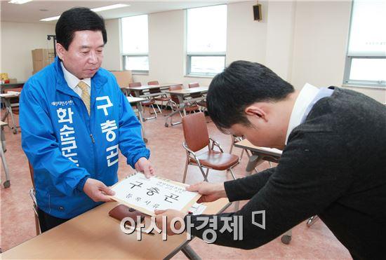 구충곤 새정치연합 화순군수 후보가 16일 화순군선거관리위원회에 후보 등록하고 있다.