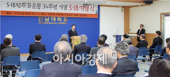 전남대학교가 주최한 5·18민주화운동 34주년 기념식이  16일 대학본부 국제회의동 1층 세미나실에서 열렸다.