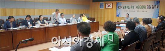 순천시는  로컬푸드 육성·지원위원회를 개최하고  위원을 위촉했다.