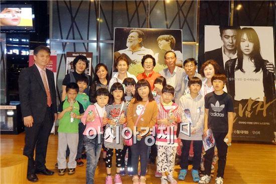 광주 광산구의 나눔문화공동체 '투게더광산' 하남동위원회는  16일 산정지역아동센터 아동 20여 명과 함께 근처 영화관을 찾았다.