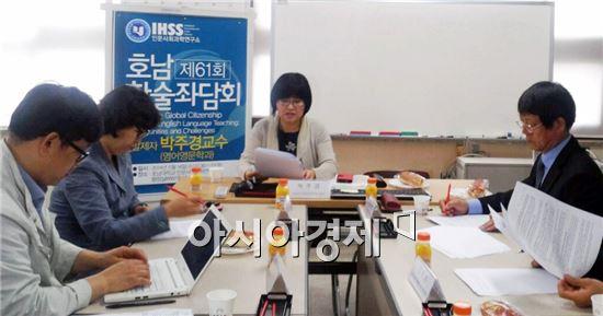 호남대 인사연은  '제61회 호남학술좌담회' 를 개최했다.