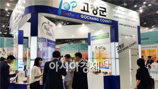 고창군은  2014 서울국제식품산업대전에 참가했다.