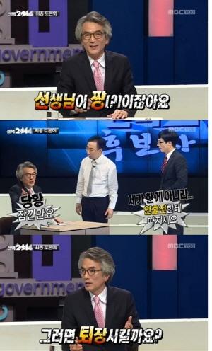 ▲시사평론가 정관용이 '무한도전'에 출연해 예능감을 뽐냈다. (사진: MBC '무한도전' 방송 캡처)