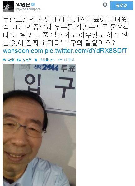 ▲박원순 서울시장 후보가 '무한도전' 사전 투표에 참여했다. (사진: 박원순 트위터)