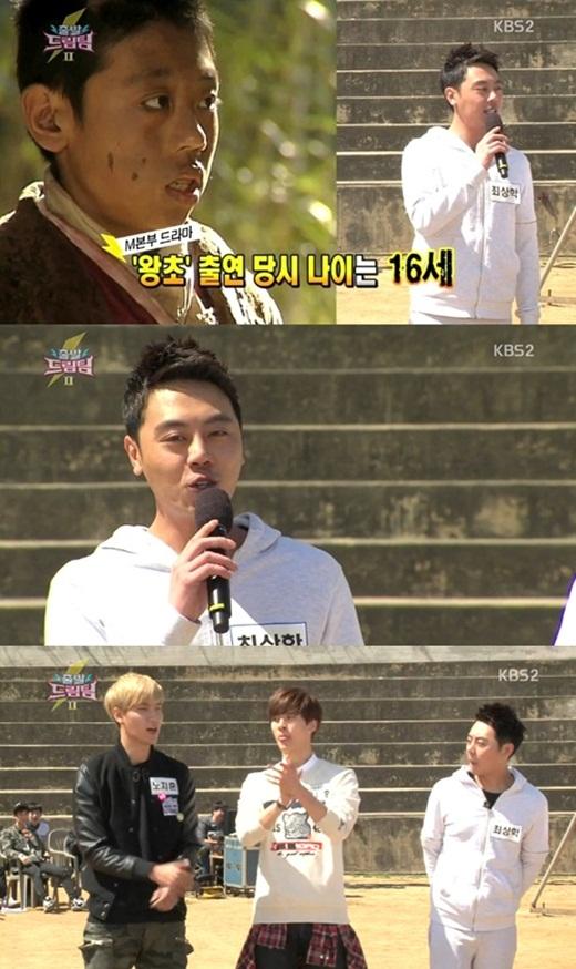 ▲최상학이 16년만에 방송에 출연했다. (사진: KBS2 '출발드림팀 시즌2' 방송 캡처)