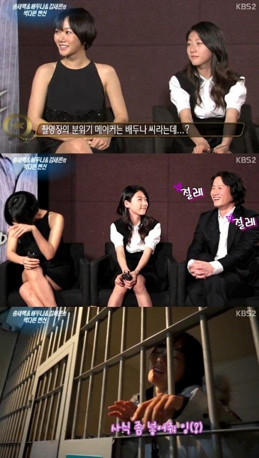 ▲ 영화'도희야' 출연배우 배두나, 김새론, 송새벽. (사진: KBS2 '연예가중계' 방송 캡처)