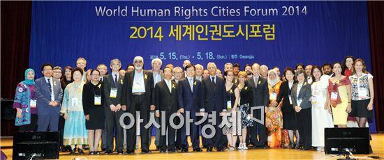 2014세계인권도시포럼이 16일 김대중컨벤션센터에서 국내외 인권도시 대표, 전문가, 시민단체 등이 참여한 가운데 개회식을 열고 3일간의 일정에 들어갔다.  참석자들이 기념촬영을 하고있다. 사진제공=광주시