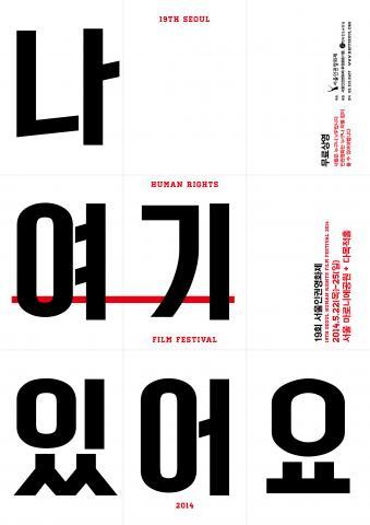 19회 서울인권영화제 포스터