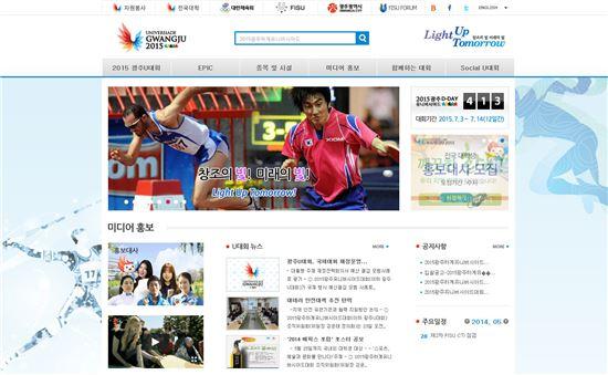 광주U대회 홈페이지 캡쳐 화면