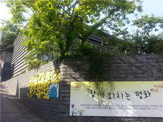 전쟁과여성인권박물관의 외관. 위안부 피해자들을 위한 응원의 메시지가 적힌 노란색 나비들이 관람객을 맞는다.