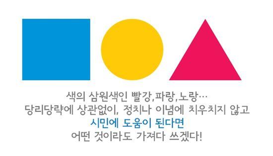 ▲박원순 새정치민주연합 서울시장 후보 상징색(출처:박원순캠프)