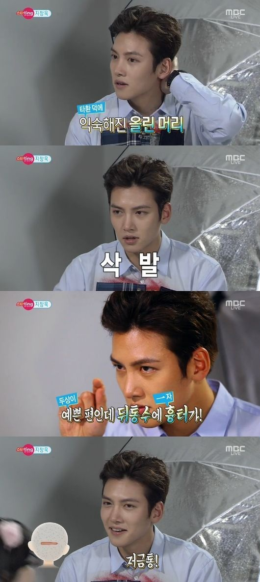 ▲지창욱이 학창시절 별명 '저금통'에 얽힌 재미있는 사연을 공개했다. (사진: MBC '섹션TV 연예통신' 방송 캡처)