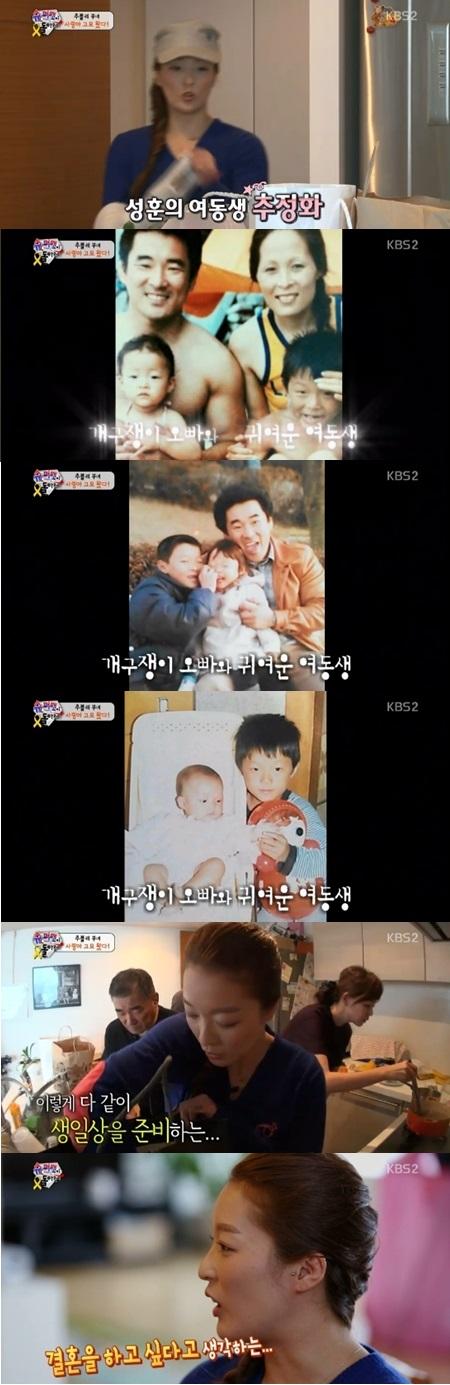 ▲추성훈의 여동생 추정화가 모습을 드러냈다. (사진: KBS2 '슈퍼맨이 돌아왔다' 방송 캡처)