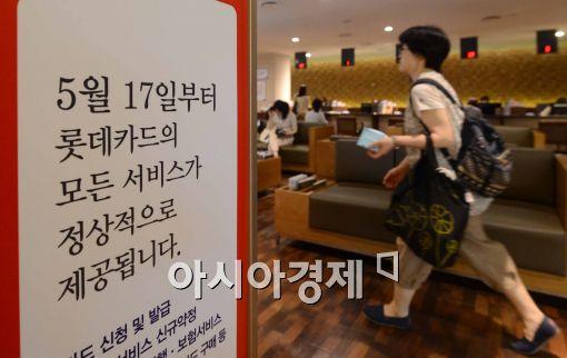 [포토] KB국민·롯데·NH농협카드, 17일부터 영업재개