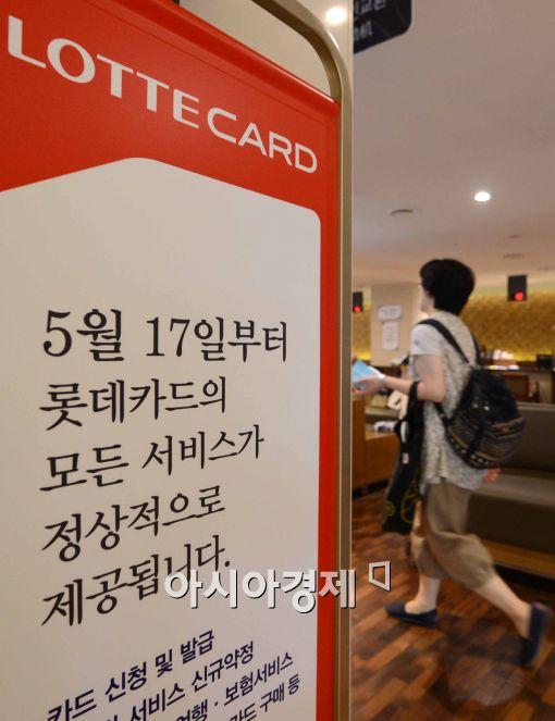 [포토]영업재개 된 카드사
